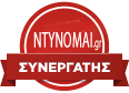 Συνεργάτης Ntynomai.gr