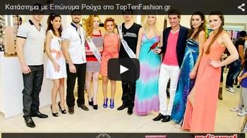 Βίντεο επώνυμων ρούχων