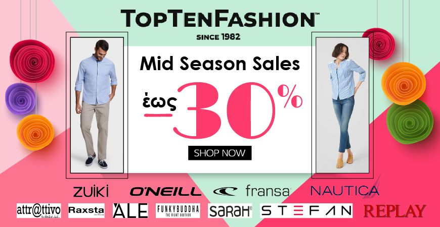 Up to -30% Mid Season Sales Μαίου